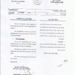 اعتماد-جامعة-الملك-فيصل